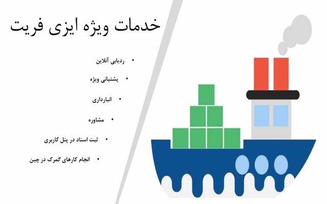 مدت زمان حمل دریایی از چین به ایران
