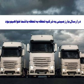 ارسال بار زمینی به ترکیه