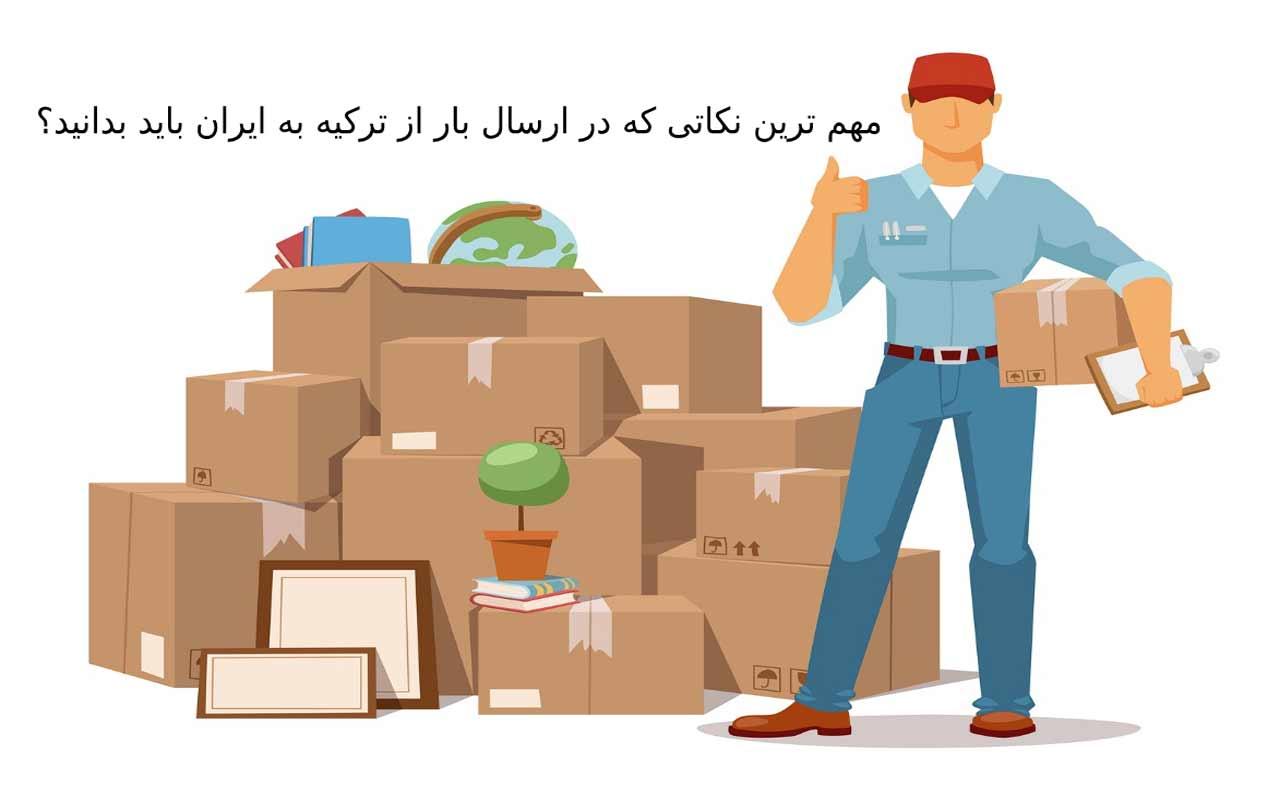 ارسال کالا از ترکیه به ایران