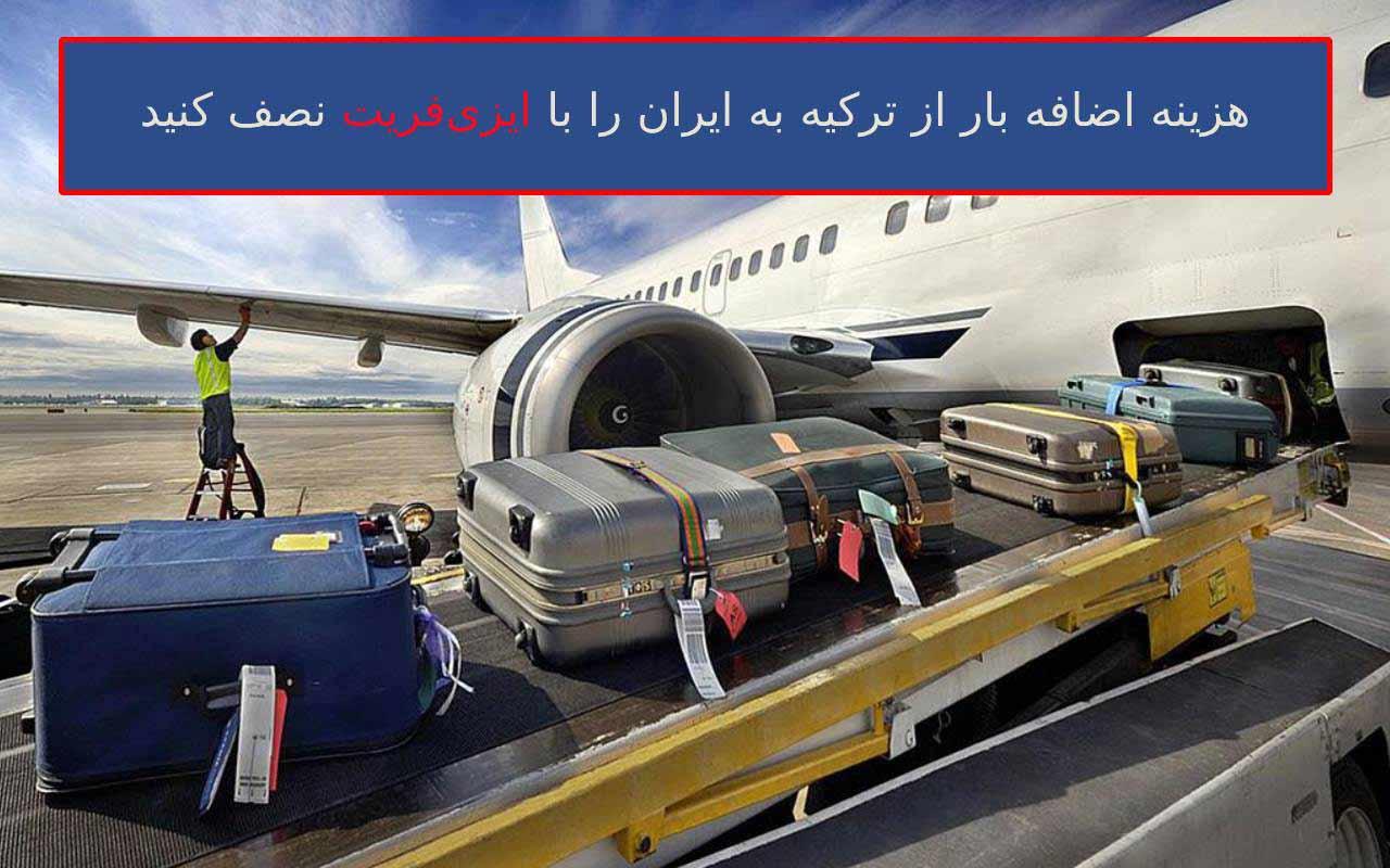 هزینه اضافه بار از ترکیه به ایران