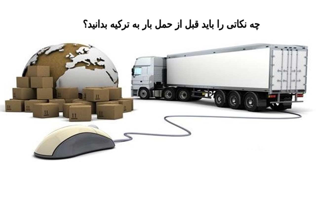 باربری از ایران به ترکیه و نکات قبل از حمل