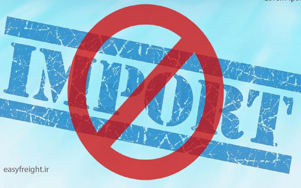 حمل بار به تورنتو  و ممنوعیتها