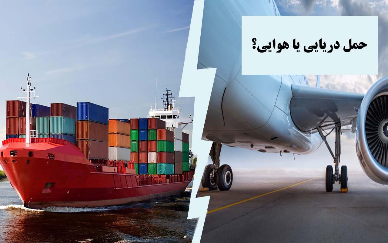 در فریت بار از استرالیا به ایران از حمل دریایی استفاده کنیم یا دریایی؟
