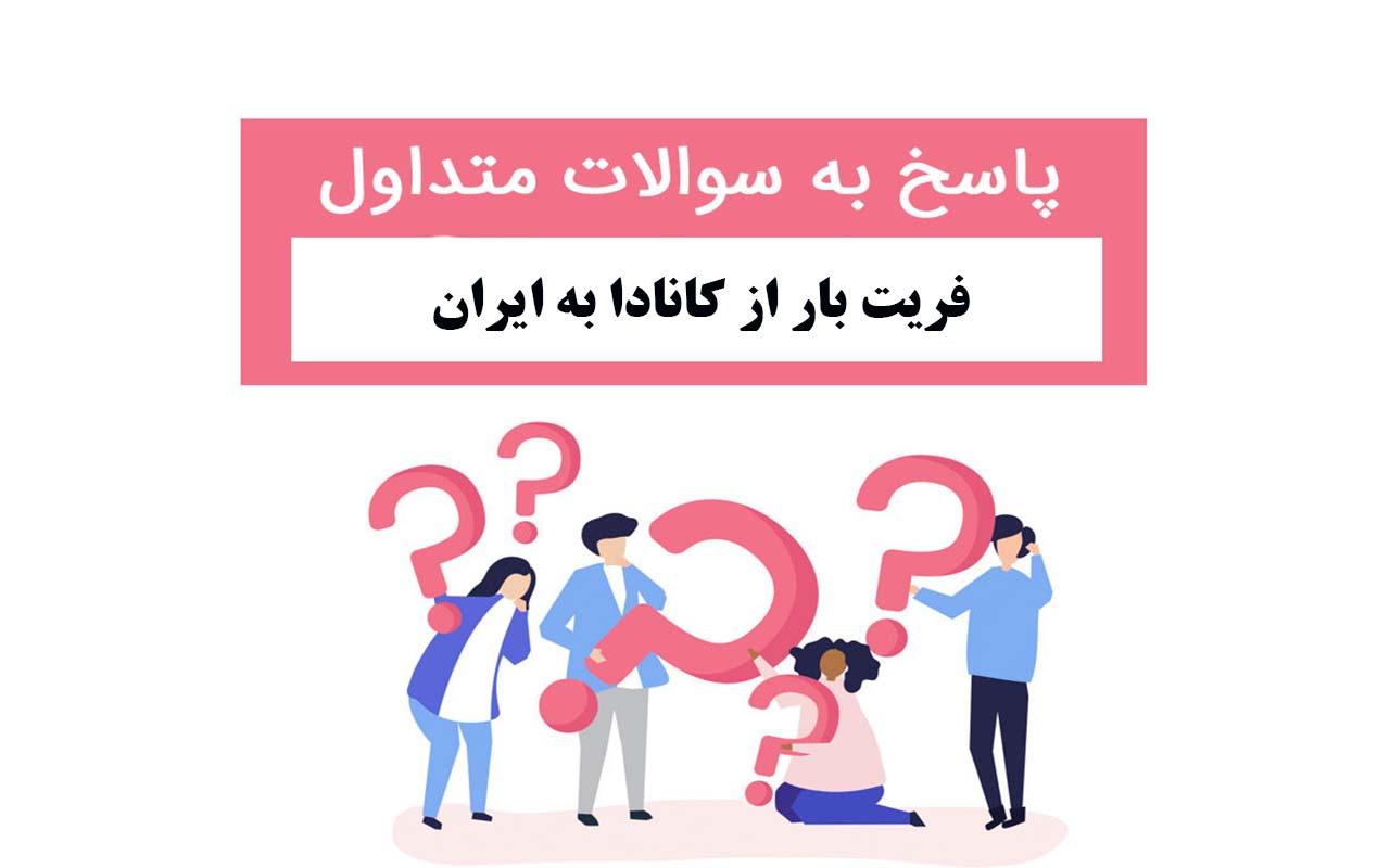 پاسخ به سوالات فریت بار از کانادا به ایران