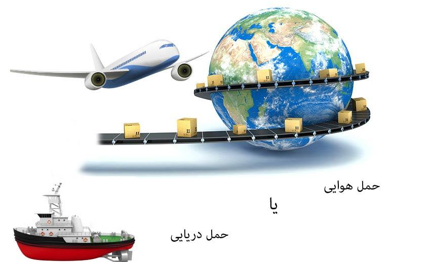 حمل خرده بار از دبی ، حمل هوایی یا دریایی
