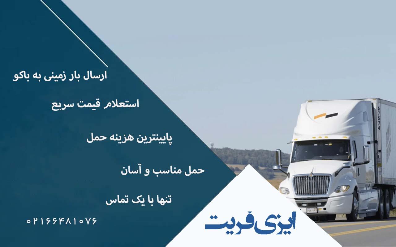 پایینترین هزینه حمل ایزی فریت جهت ارسال بار زمینی به باکو
