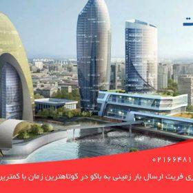 ارسال بار زمینی به باکو