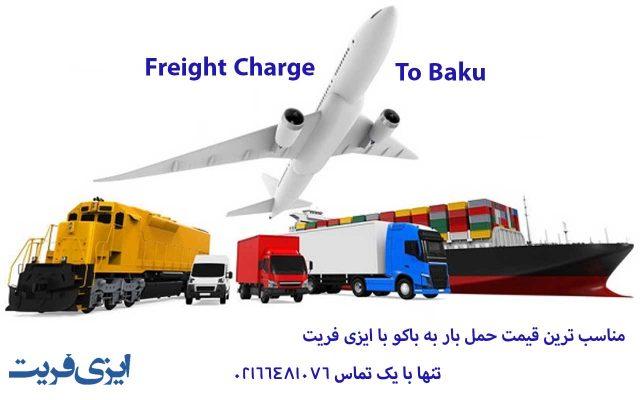 قیمت حمل بار به باکو